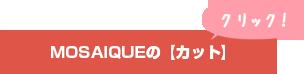 MOSAIQUEの【カット】