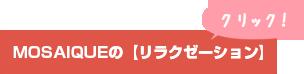MOSAIQUEの【リラクゼーション】